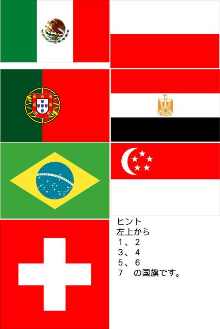 メキシコ 漢字