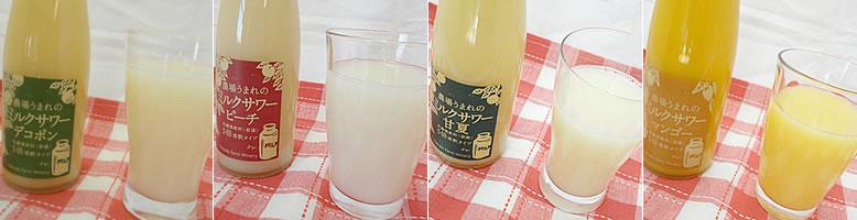 サワー デコポン ミルク